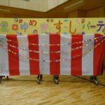 寿司パーティが開催されました!